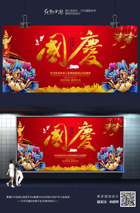 国庆节宣传海报