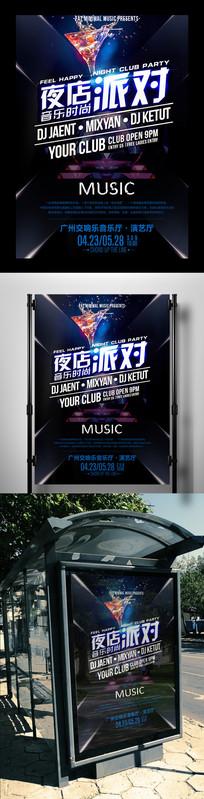 休闲娱乐夜店酒吧音乐派对海报