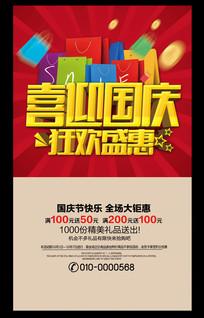 喜迎国庆节促销海报