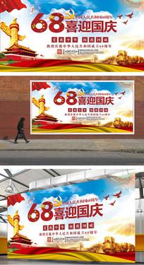 喜迎建国68周年国庆节展板