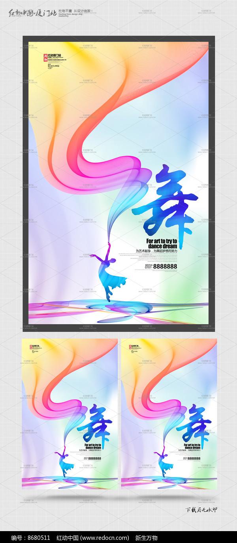 绚丽创意舞蹈培训班招生海报图片
