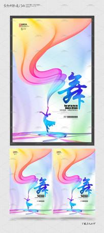 绚丽创意舞蹈培训班招生海报