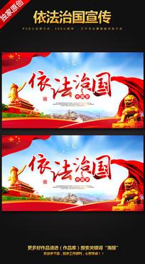 依法治国法治中国宣传海报设计