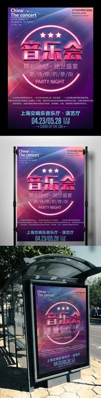 音乐会荧光炫酷文字创意海报