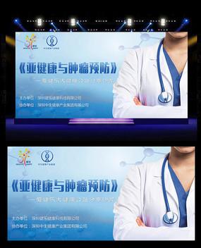 预防疾病医疗会议背景展板