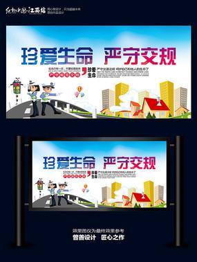珍爱生命严守交通规则宣传海报
