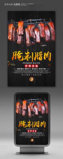 腌制腊肉宣传海报