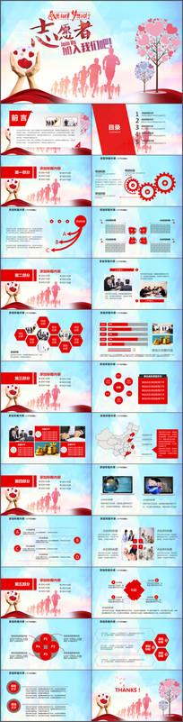 志愿者公益活动宣传PPT模板