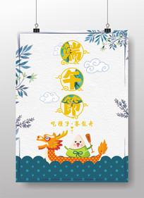 中国风创意五月初五端午节海报