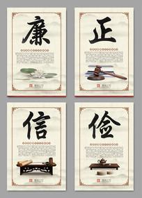 中国风党风建设廉政文化四件套