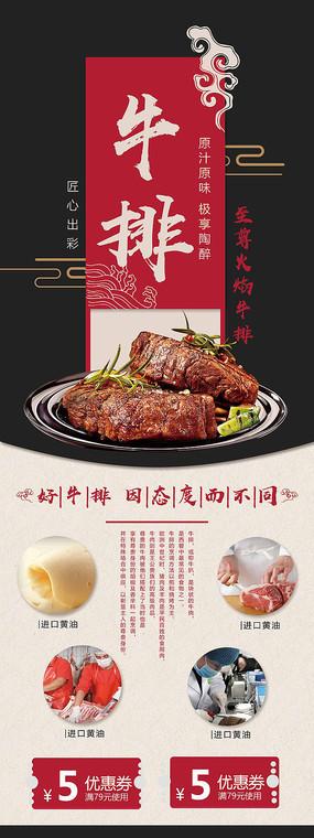 中国风牛排套餐餐饮展架易拉宝