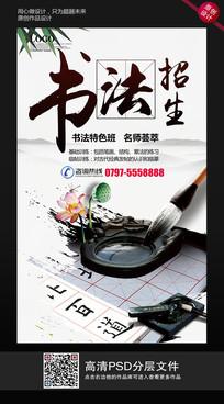 中国风书法培训招生海报设计