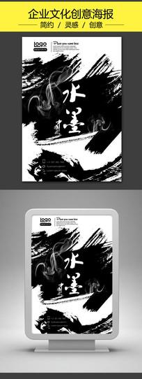 中国风水墨艺术文化海报