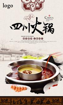中国风四川火锅海报图片