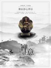中国风禅意海报设计