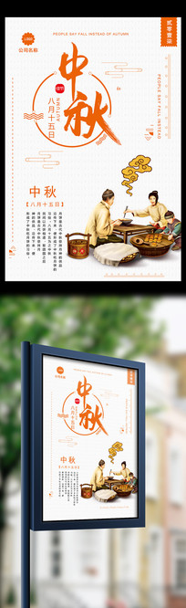 中国风中华味道中秋节海报