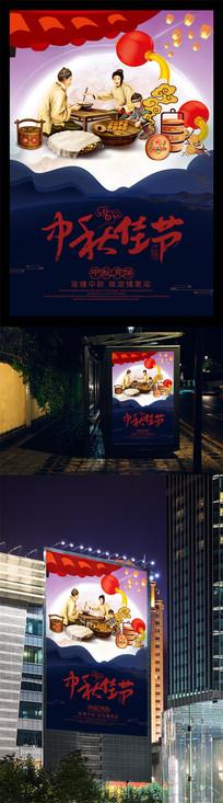 中国风做月饼中秋海报