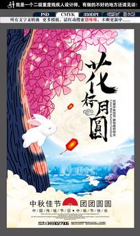 中国味道中秋海报设计