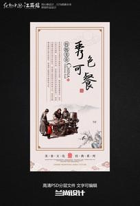 中华传统美食文化展板挂画