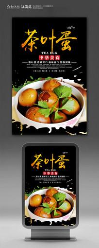 中华美食茶叶蛋宣传海报