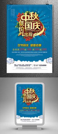 中秋国庆双节特惠海报