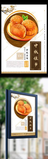 中秋节海报中秋季月饼促销