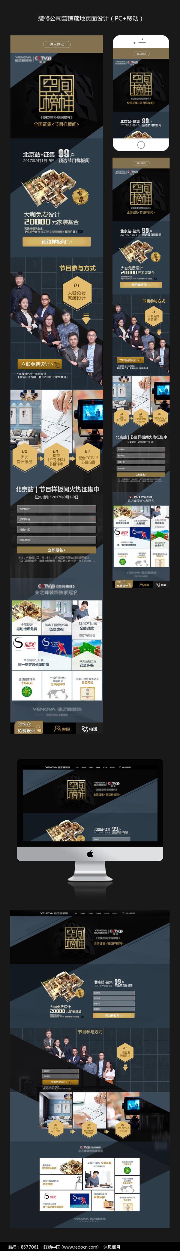 装修公司PC移动页面设计图片