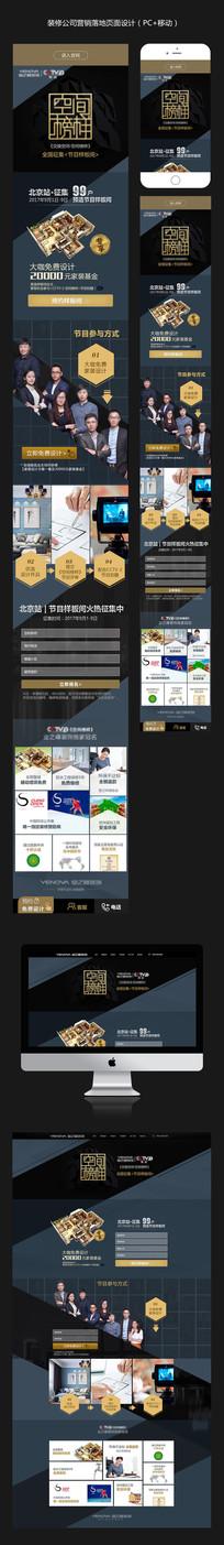 装修公司PC移动页面设计 PSD