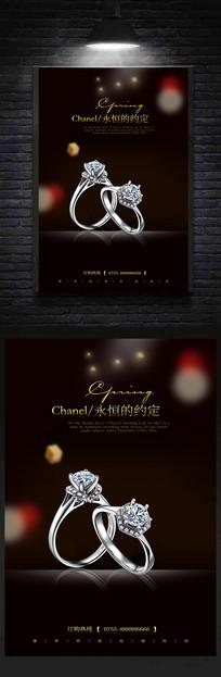 珠宝店宣传海报