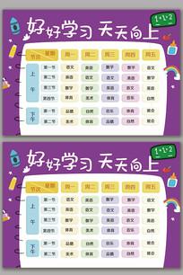 紫色可爱学校学习课程表模板