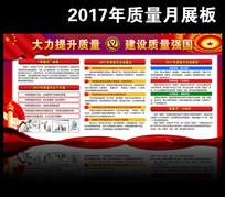 最新红色全国质量月展板