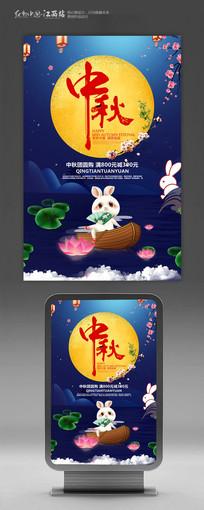 八月十五中秋节海报促销设计