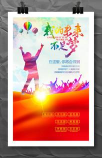 创意炫彩大气青春梦想奋斗海报