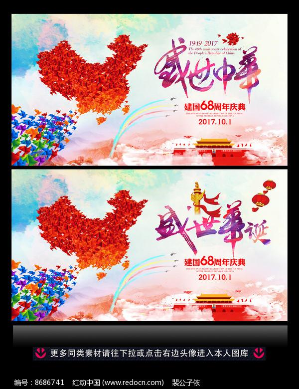 创意炫彩国庆节68周年海报
