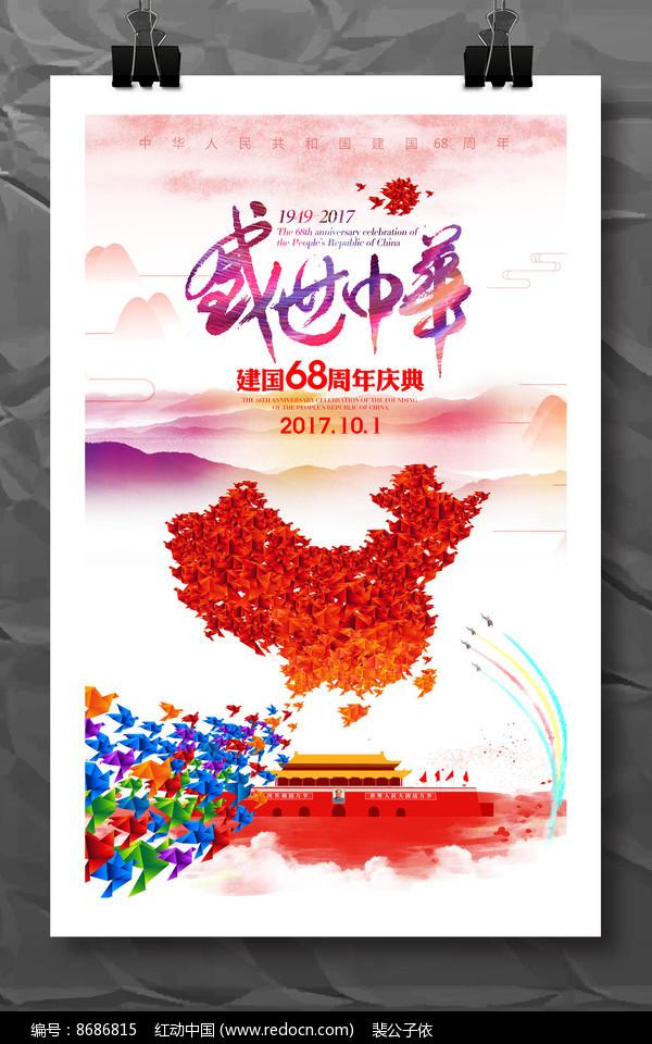 创意炫彩国庆节68周年海报素材下载 编号8686815 红动网