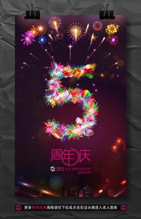创意大气炫酷5周年店庆海报