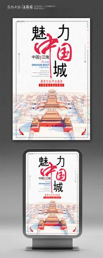 创意魅力中国城旅游海报