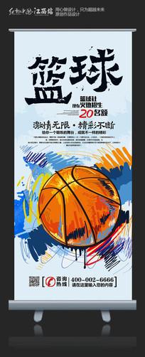 创意手绘篮球X展架