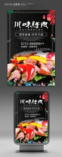 川味腊肉促销海报设计