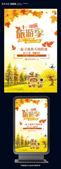 国庆旅游季旅游海报