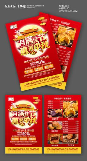 红色喜庆中秋节促销宣传单模板