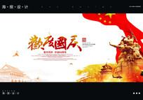 欢度国庆海报设计PSD
