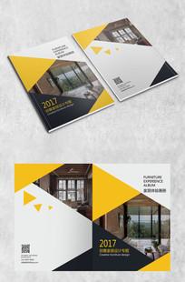 黄黑白家具画册封面