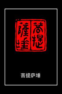 黄士陵篆刻心经菩提萨埵
