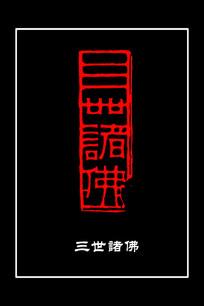 黄士陵篆刻心经三世诸佛