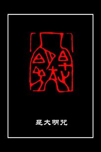 黄士陵篆刻心经是大明咒