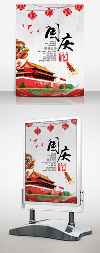 灰色中国风国庆节广告宣传海报