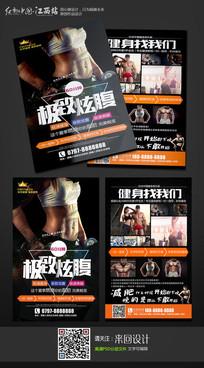 极致炫腹健身宣传单设计