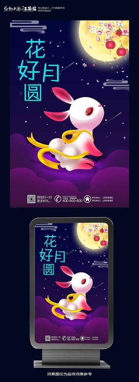卡通兔子中秋节海报设计