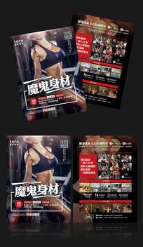 酷黑简约健身房美女健身宣传单